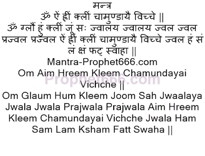 Navarna Mantra from the Siddha Kunjika Stotram of Durga Saptashati