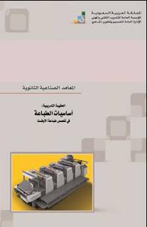 كتاب اساسيات الطباعة pdf