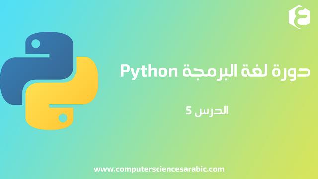 دورة البرمجة بلغة Python الدرس 5 : التعليقات Comments