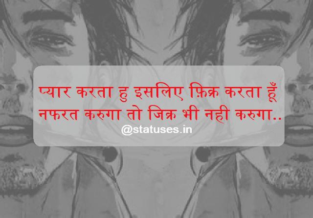 attitude love status for girls
