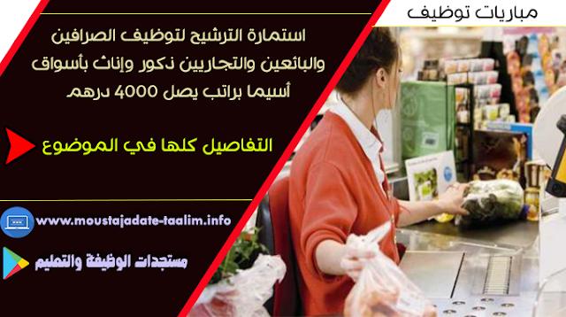 استمارة الترشيح لتوظيف الصرافين والبائعين والتجاريين ذكور وإناث بأسواق أسيما براتب يصل 4000 درهم شهريا وابتداء من البكالوريا