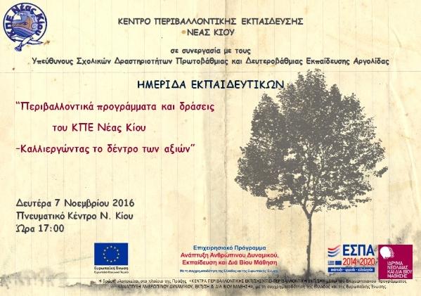 Ενημερωτική Ημερίδα Εκπαιδευτικών: «Περιβαλλοντικά Προγράμματα και δράσεις του Κ.Π.Ε. Νέας Κίου- Καλλιεργώντας το δέντρο των Αξιών»