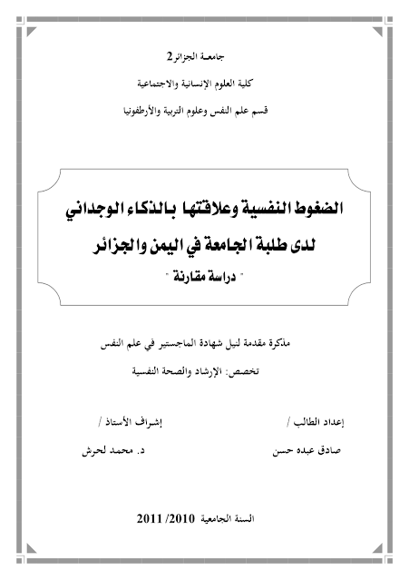 رسالة ماجستير عن الذكاء الوجداني pdf