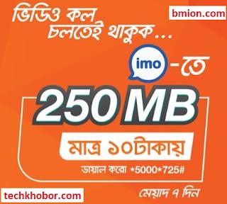 Banglalink-250MB-IMO-Internet-Pack-10Tk