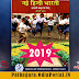 Nayi Hindi Bharati (ହିନ୍ଦୀ) - Class-VIII (2019 - NEW EDITION) School eText Book - Download Free (HQ PDF)
