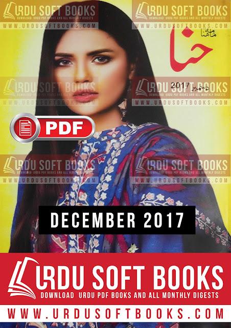 Hina Digest December 2017