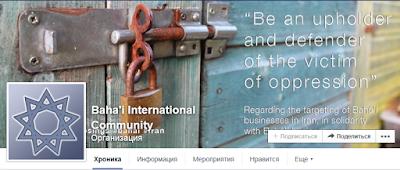 Международное Сообщество Бахаи