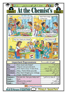 حمل مذكرة الاستاذ علي الهاروني في منهج اللغة الانجليزية Time For English للصف الرابع الابتدائي الترم الثاني