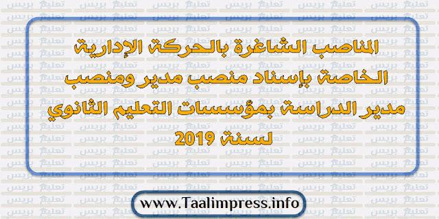 المناصب الشاغرة بالحركة الإدارية الخاصة بمؤسسات التعليم الثانوي لسنة 2019