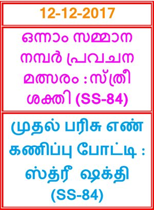 First Prize Guessing competition STHREE SAKTHI SS-84