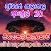 Lagna Palapala Ada Dawase | ලග්න පලාපල | Sathiye Lagna Palapala 2020 | 2020-04-20