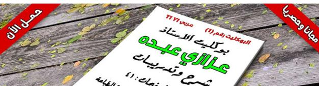 تحميل بوكليت لمنهج اللغة العربية للصف الأول الابتدائي الترم الأول 2019 من إعداد الأستاذ عزازى عبده