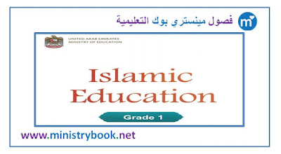 Islamic education book for first grade part one