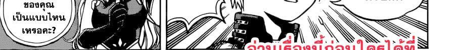อ่านการ์ตูน Boku no Hero Academia ตอนที่ 241 หน้าที่ 88