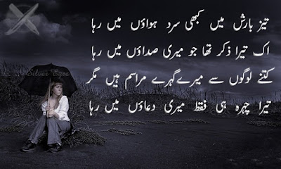 barish poetry 3