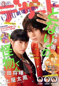 Manga 'Tonari no Kaibutsu-kun' Rilis Spesial Chapter