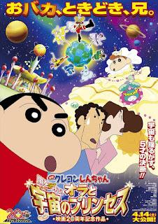 تقرير فيلم كرايون شين-تشان العشرين: استدعاء العاصفة! أنا وأميرة الفضاء | Crayon Shin-chan Movie 20: Arashi wo Yobu! Ora to Uchuu no Princess