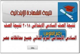 نتيجة الصف السادس الابتدائى 2018 نتيجة الصف السادس الابتدائى الترم الثاني جميع محافظات مصر