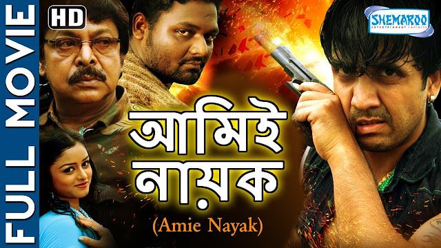 Amie Nayak (2017) Bangla Dubbed Movie Full HDRip