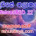 රාහු කාලය | ලග්න පලාපල 2020 | Rahu Kalaya 2020 |2020-10-22