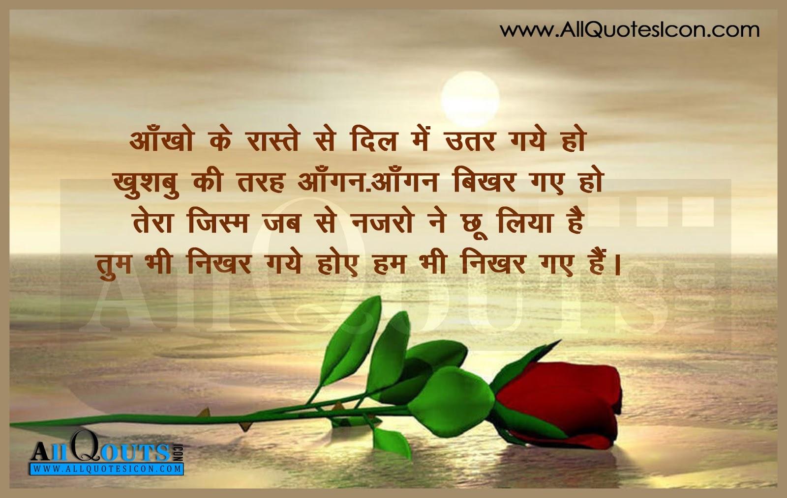 Love Shayari In Hindi Www Allquotesicon Com Telugu Quotes