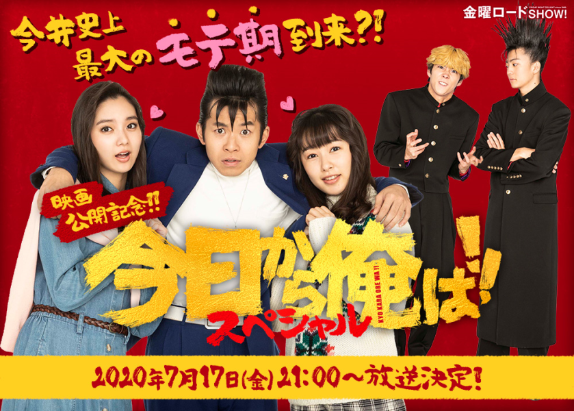 Kyou Kara Ore Wa!! SP 2020 Live Action 1080p