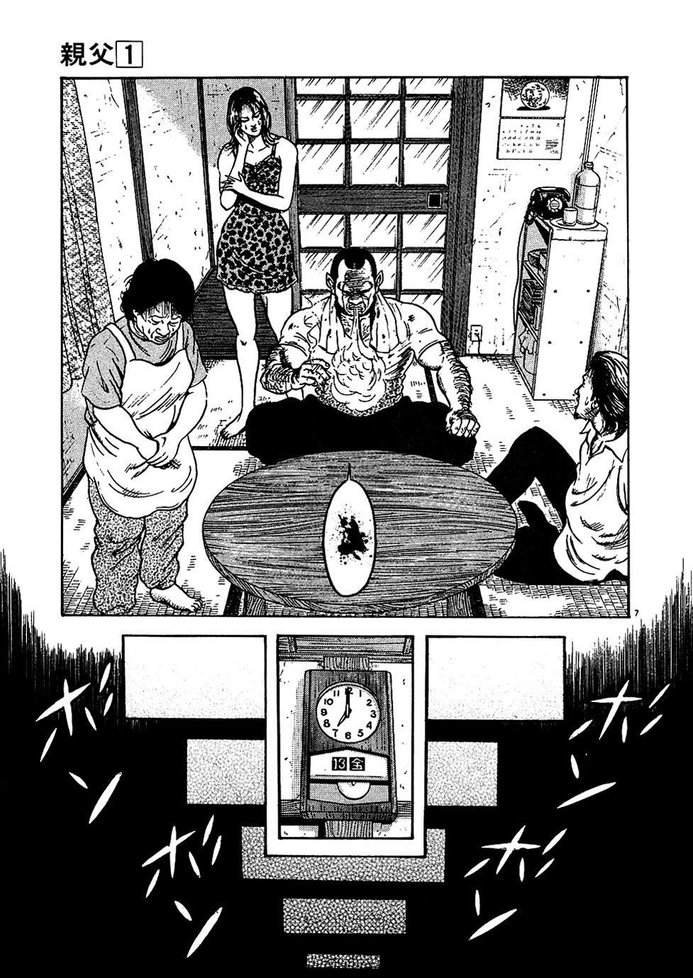 Oyaji chap 2 trang 7