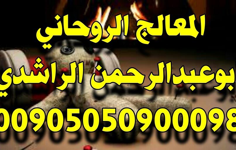الشيـــــخ أبوعبدالرحــمن الراشــــدي 00905050900098