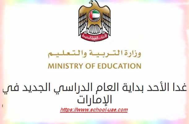 وزارة التربية والتعليم غدا الأحد بداية العام الدراسي الجديد في الإمارات