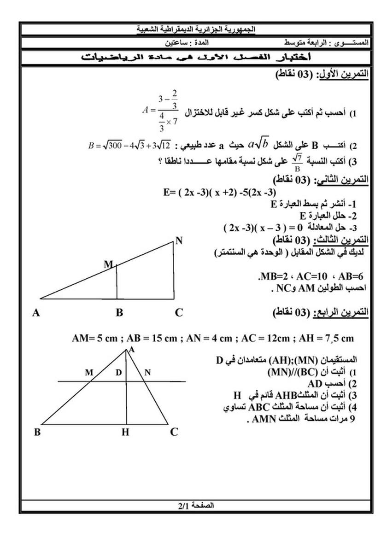 الرياضيات للسنة الرابعة متوسط