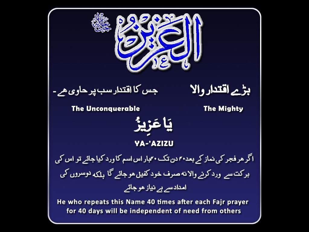 My-Sweet-Islam: Ya-Azizu-Name-of-Allah-Subhanahu-wa-Taala