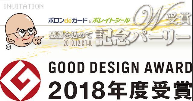 日本ボレイト グッドデザイン賞受賞パーリー