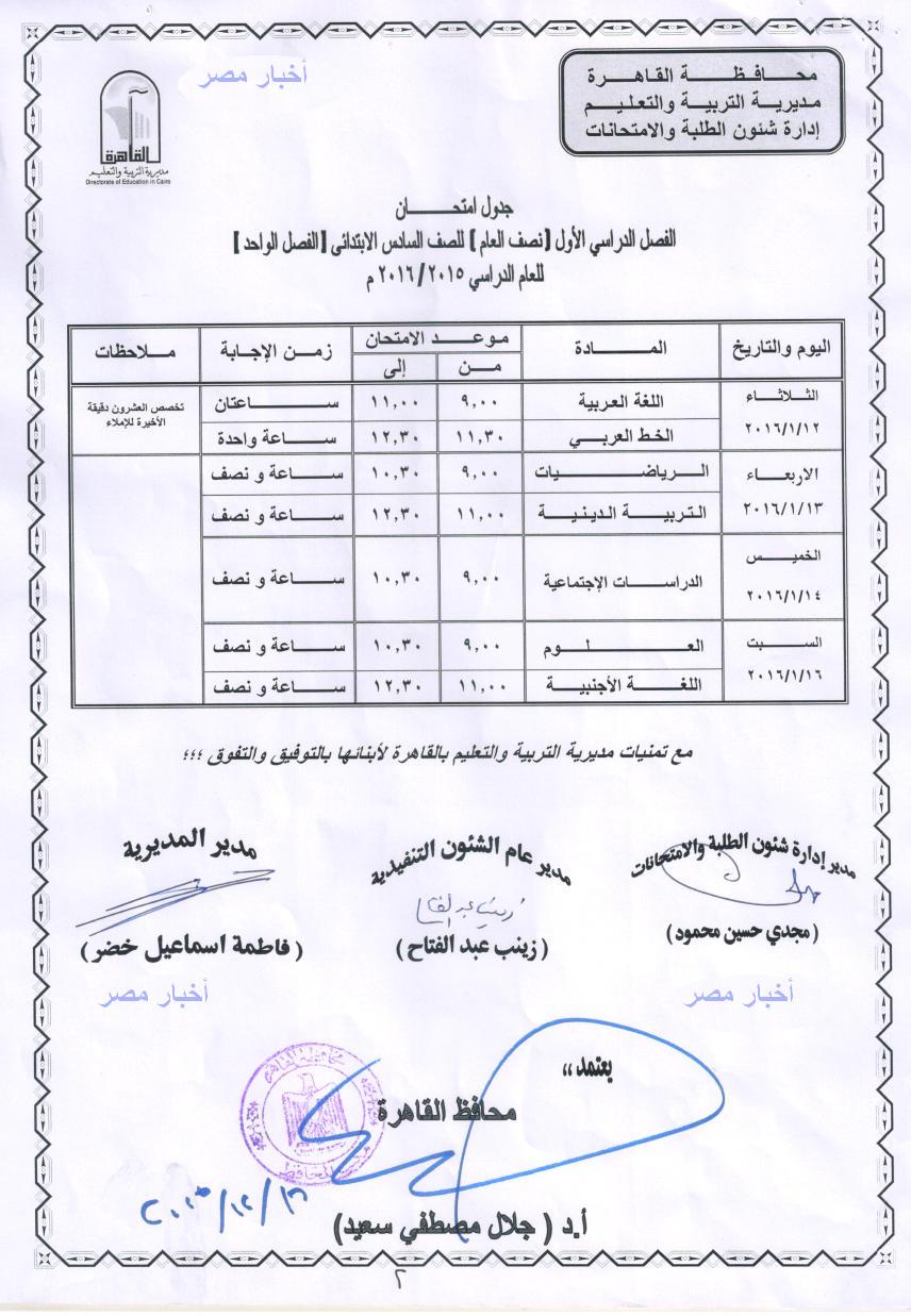 مصر اونلاين الاخبارية 2016