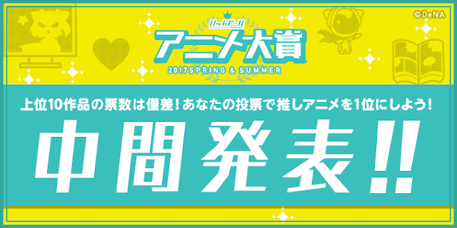 ハッカドール 2017アニメ大賞 中間発表!!