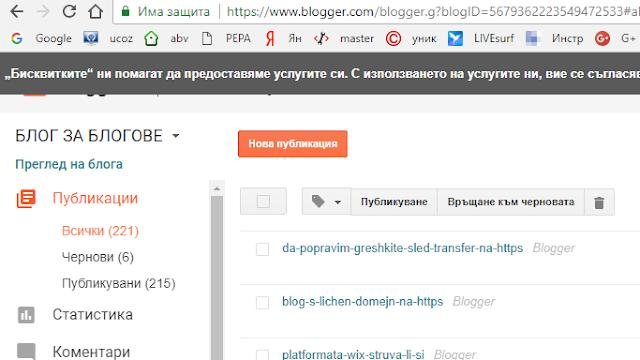 Админ панел на български