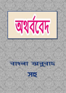 Atharva Veda Samhita Bengali Anubad Ebook Pdf Bengali E Books Collection