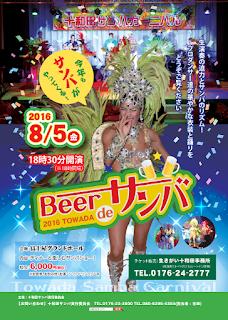 Towada Beer de Samba 2016 poster 平成28年十和田ビールでサンバ ポスター