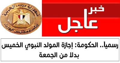 رسمياً.. الحكومة: إجازة المولد النبوي الخميس  بدلا من الجمعة