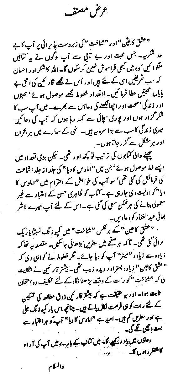 Aleem Ul Haq Haqi Novels