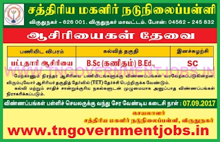ksathriya-girls-middle-school-virudhunagar-bt-assistant-maths-teacher-post-www-tngovernmentjobs-in