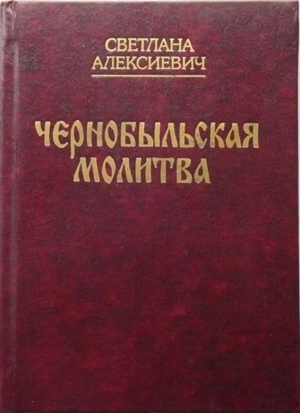 СВЕТЛАНА АЛЕКСИЕВИЧ ЧЕРНОБЫЛЬСКАЯ МОЛИТВА СКАЧАТЬ БЕСПЛАТНО