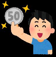 ワンコインのイラスト(50円玉)