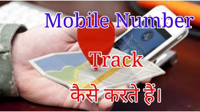 मोबाइल नंबर लोकेशन कैसे पता करें। Phon Nambar Location Kaise Dekhe
