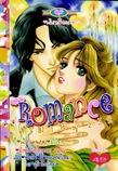 การ์ตูน Romance เล่ม 232