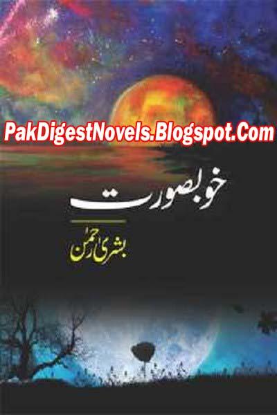 Khoobsurat Novel By Bushra Rehman Pdf Free Download