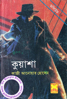 Kuasha series by Kazi Anwar Hossain - Volume 13
