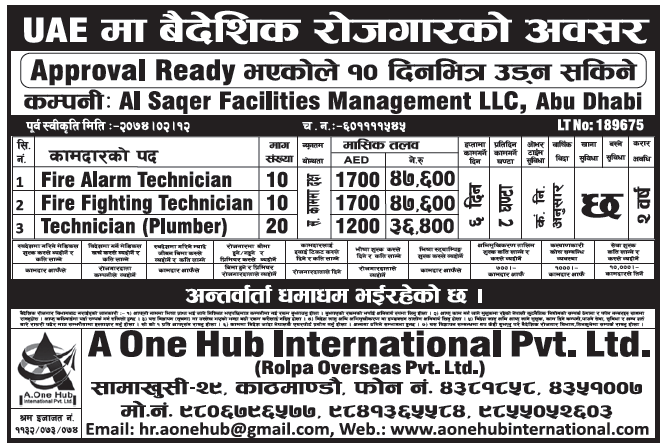 Jobs in UAE for Nepali, Salary Rs 47,600