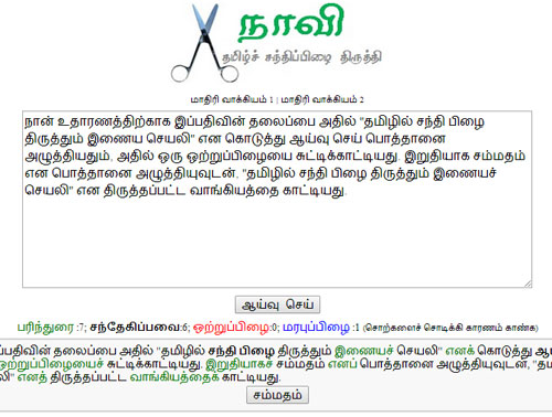 tamilil-santhi-pilai-thiruthum-software