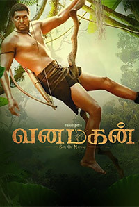 Jayam Ravi, Prakash Raj, Sayesha Saigal next upcoming tamil movie Vanamagan first look, Poster of Ajith Kumar, Kajal Aggarwal download first look Poster, release date