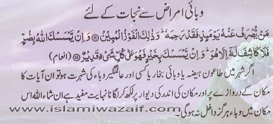 wabai amraz se nijat ke liye in urdu